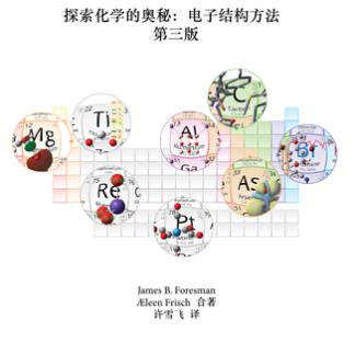 探索化学的奥秘:电子结构方法(第三版)